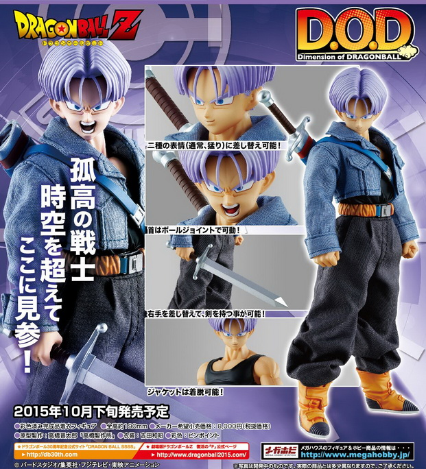 Dimension of DRAGONBALL - Trunks *Clearance