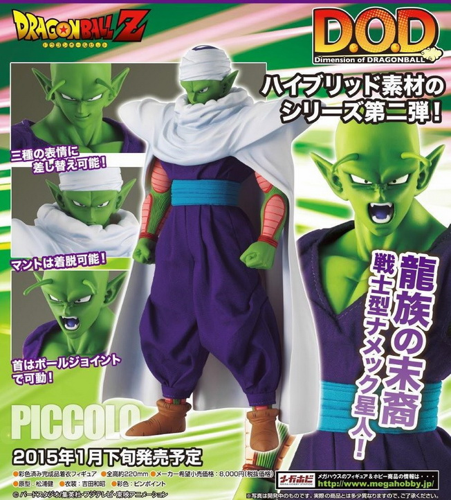 Dimension of DRAGONBALL - Piccolo