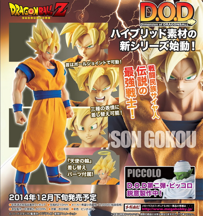 Dimension of DRAGONBALL - Super Saiyan Goku