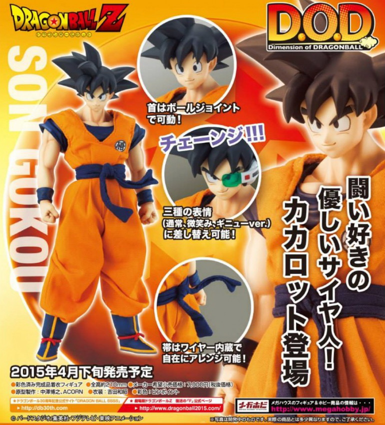 Dimension of DRAGONBALL - Son Goku *Clearance