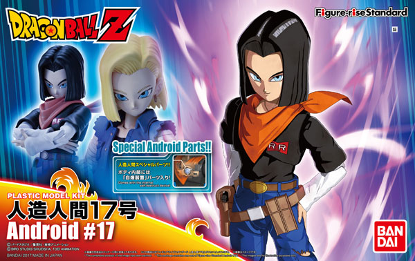 Figure-rise Standard: Dragon Ball Z - Android #17