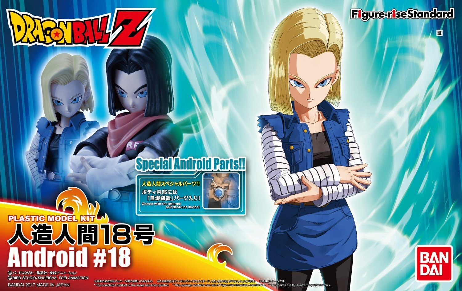 Figure-rise Standard: Dragon Ball Z - Android #18
