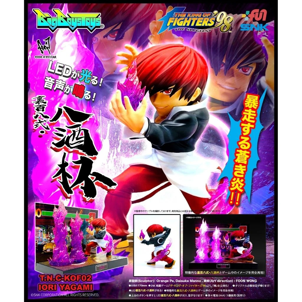 [Pre-Order] The King of Fighters - Iori Yagami PVC Figure