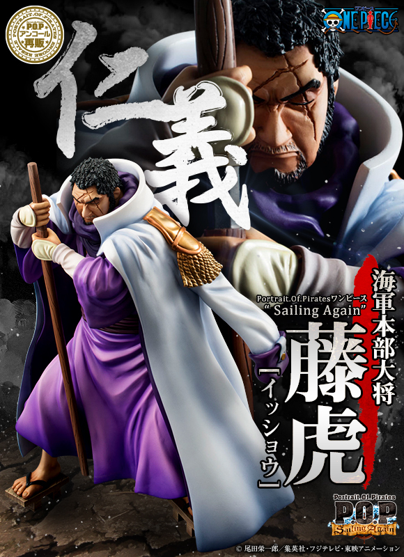 One Piece P.O.P: Admiral Fujitora Excellent Model (Re-release)