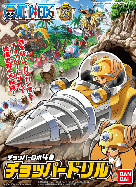 One Piece - #5 Chopper Robot - Drill